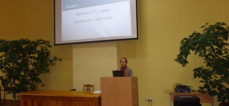 Лекція на тему «Політика ЄС у сфері поводження з відходами»